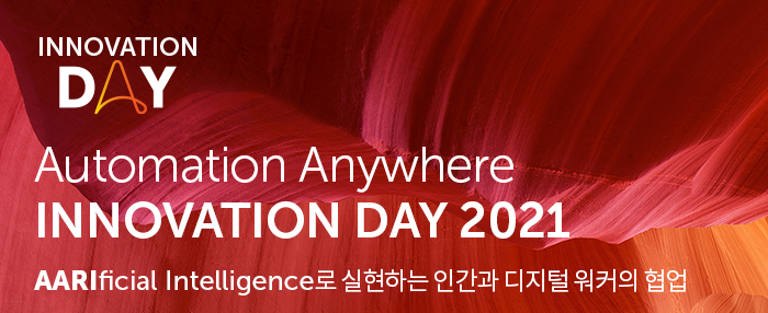Automation Anywhere Innovation Day 2020