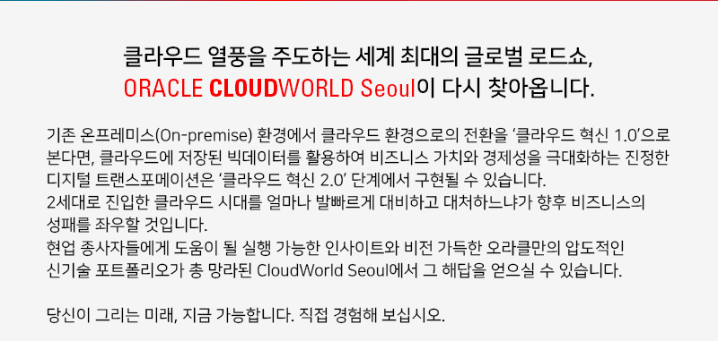 Oracle CloudWorld Seoul